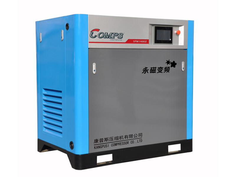 SPM140永磁变频空压机