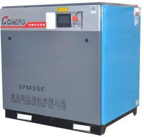 SPM35永磁变频空压机
