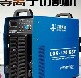 120IGBT 逆变式空气等离子切割机