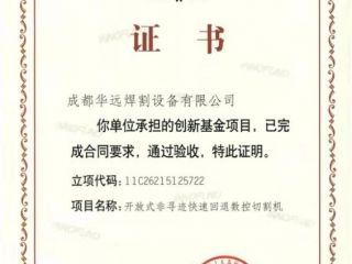 创新基金项目证书